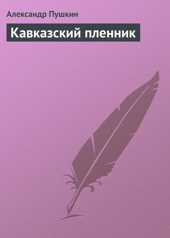 """Cкачать """"Кавказский пленник"""" бесплатно"""