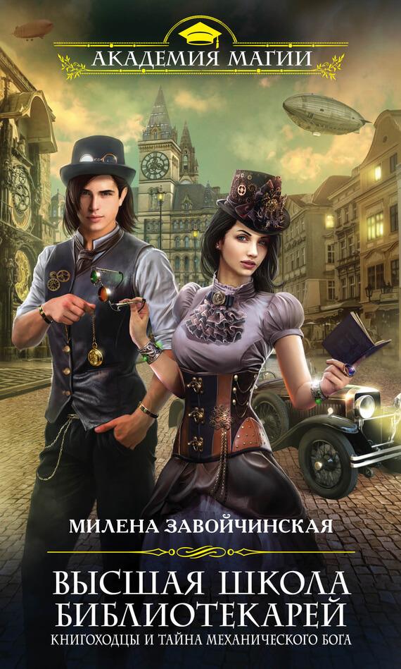 """Cкачать """"Книгоходцы и тайна механического бога"""" бесплатно"""