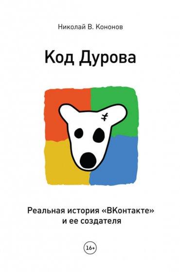 """Cкачать """"Код Дурова. Реальная история «ВКонтакте» и ее создателя"""" бесплатно"""
