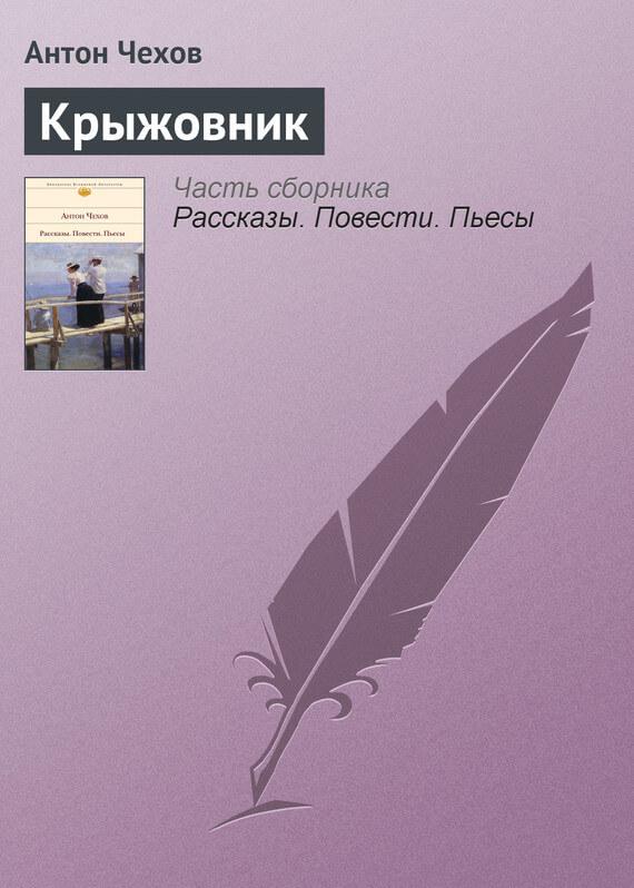 """Cкачать """"Крыжовник"""" бесплатно"""