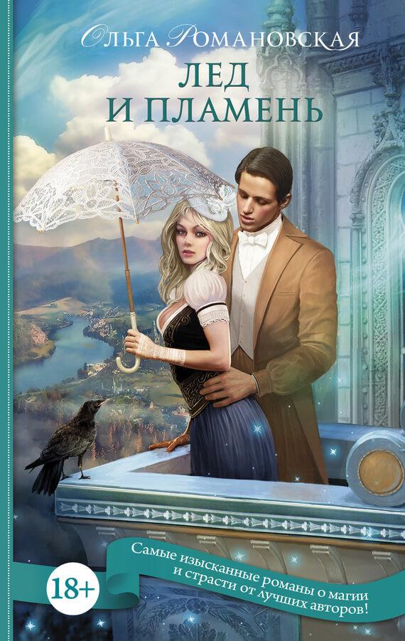 Книги формата fb2 скачать бесплатно любовное фэнтези