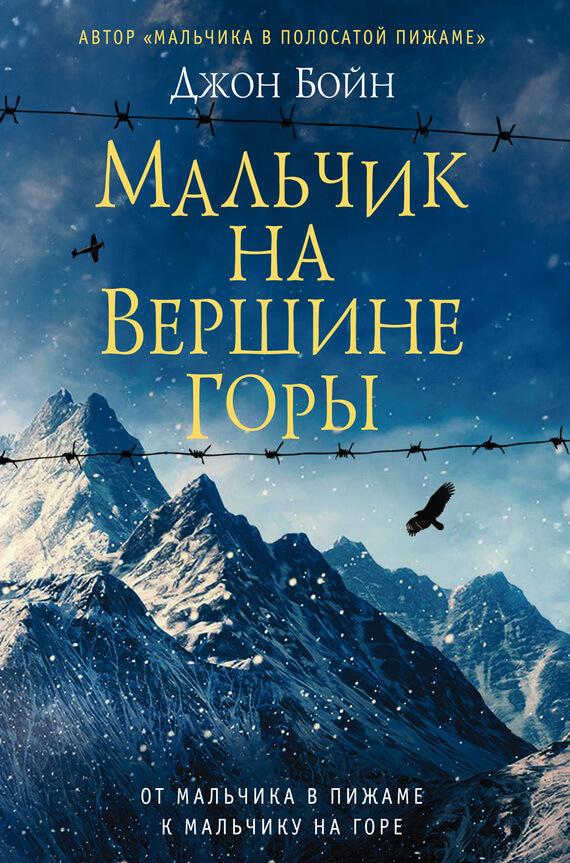 """Cкачать """"Мальчик на вершине горы"""" бесплатно"""