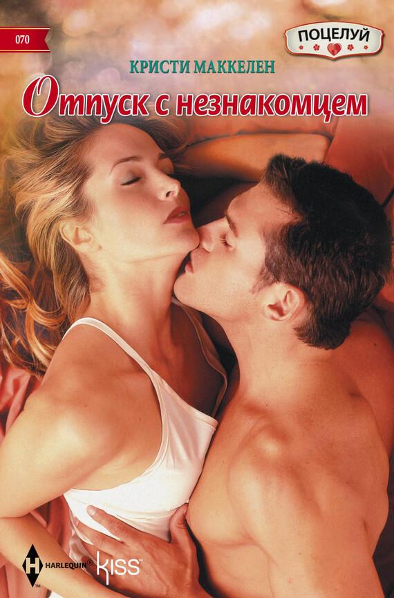 Короткие любовные романы фэнтези читать онлайн