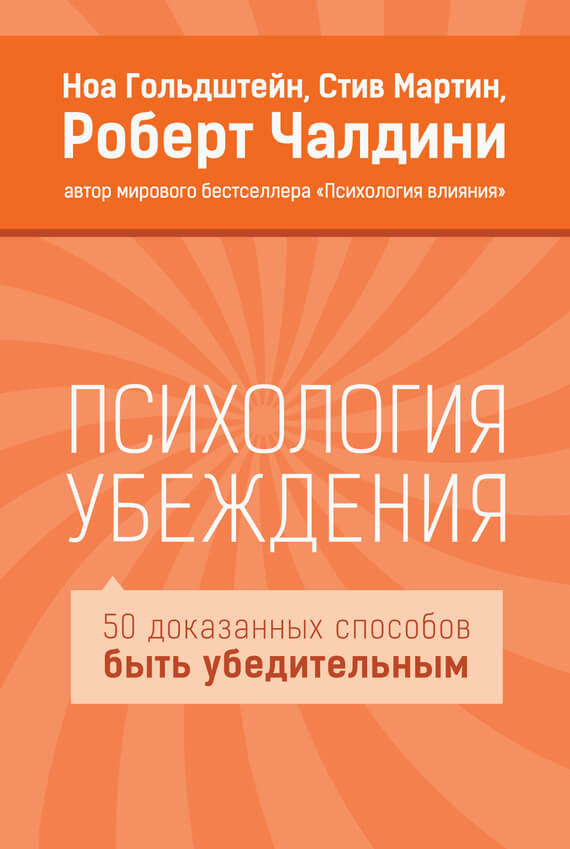 """Cкачать """"Психология убеждения. 50 доказанных способов быть убедительным"""" бесплатно"""
