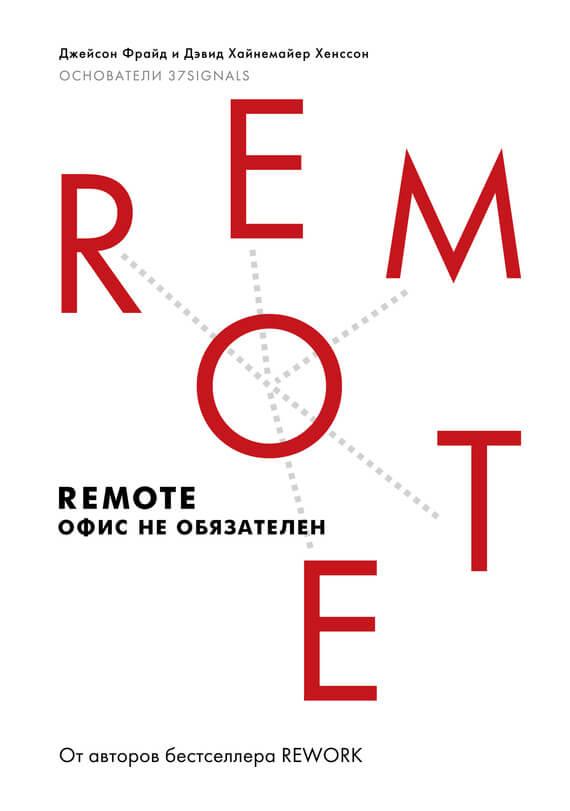 """Cкачать """"Remote: офис не обязателен"""" бесплатно"""