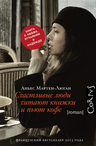 Счастливые люди читают книги и пьют кофе скачать fb2