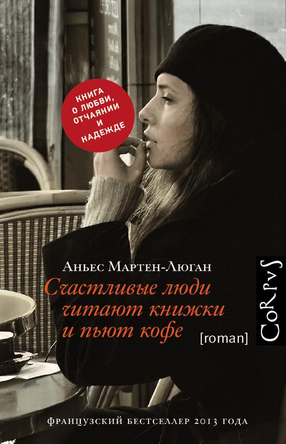 """Cкачать """"Счастливые люди читают книжки и пьют кофе"""" бесплатно"""