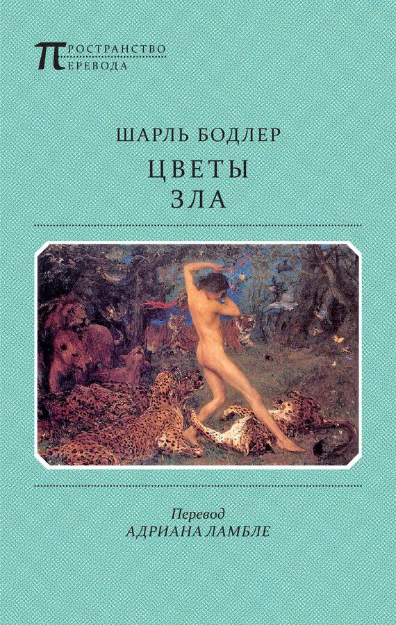 """Cкачать """"Цветы Зла (сборник)"""" бесплатно"""