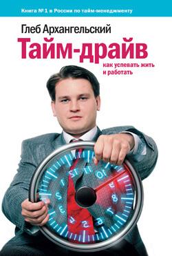"""Cкачать """"Тайм-драйв: Как успевать жить и работать"""" бесплатно"""