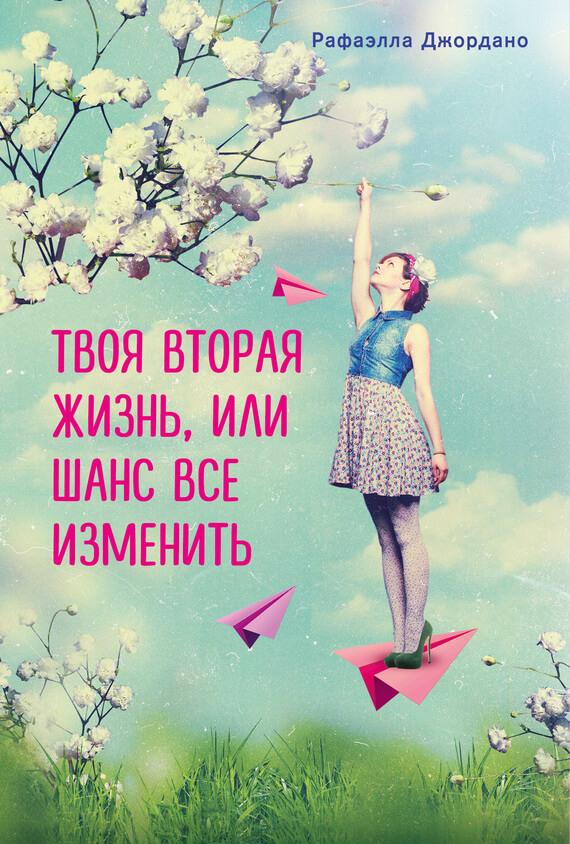"""Cкачать """"Твоя вторая жизнь, или Шанс все изменить"""" бесплатно"""