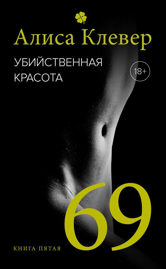 """Cкачать """"Убийственная красота. 69"""" бесплатно"""