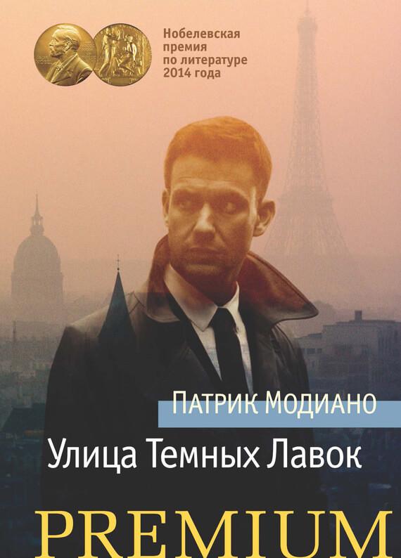 """Cкачать """"Улица Темных Лавок"""" бесплатно"""