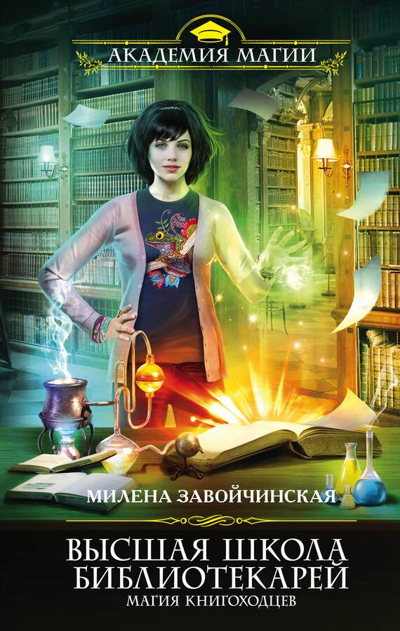 """Cкачать """"Высшая Школа Библиотекарей. Магия книгоходцев"""" бесплатно"""