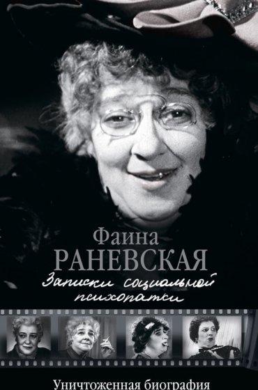 """Cкачать """"Записки социальной психопатки"""" бесплатно"""