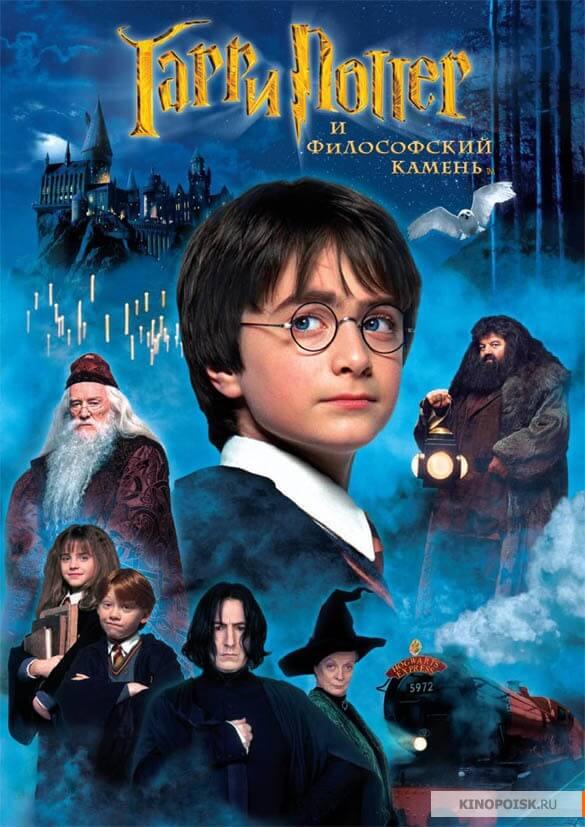 """Cкачать """"Гарри Поттер и Философский камень"""" бесплатно"""