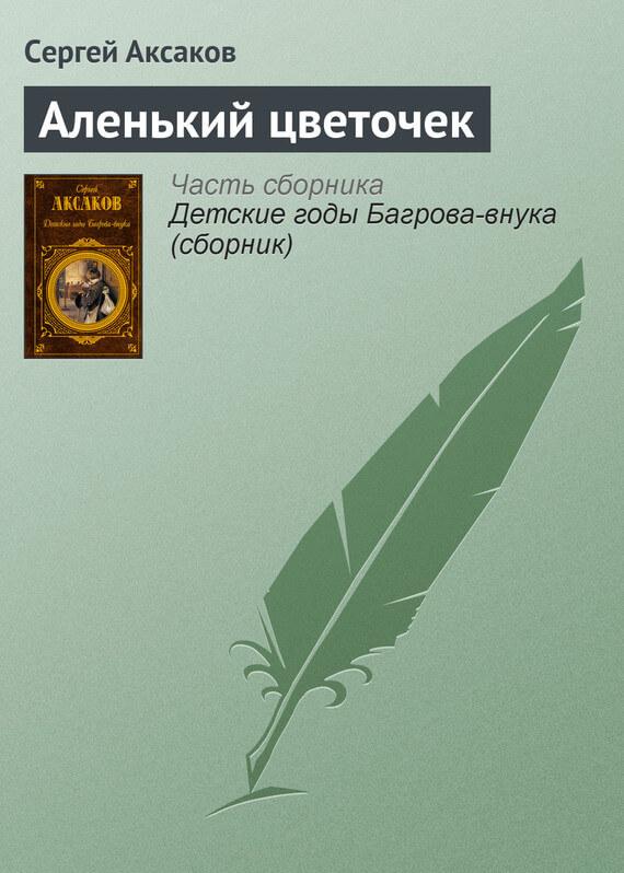 Аксаков аленький цветочек pdf скачать
