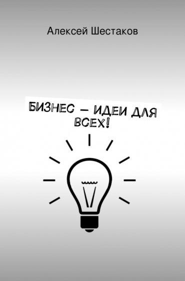 """Cкачать """"Бизнес-идеи для всех!"""" бесплатно"""