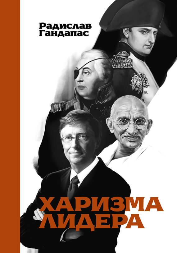 """Cкачать """"Харизма лидера"""" бесплатно"""