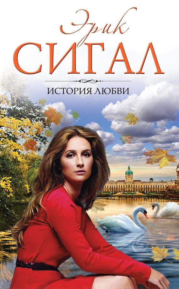 """Cкачать """"История любви"""" бесплатно"""