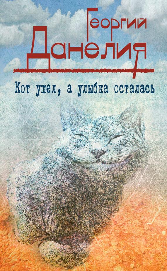 """Cкачать """"Кот ушел, а улыбка осталась"""" бесплатно"""