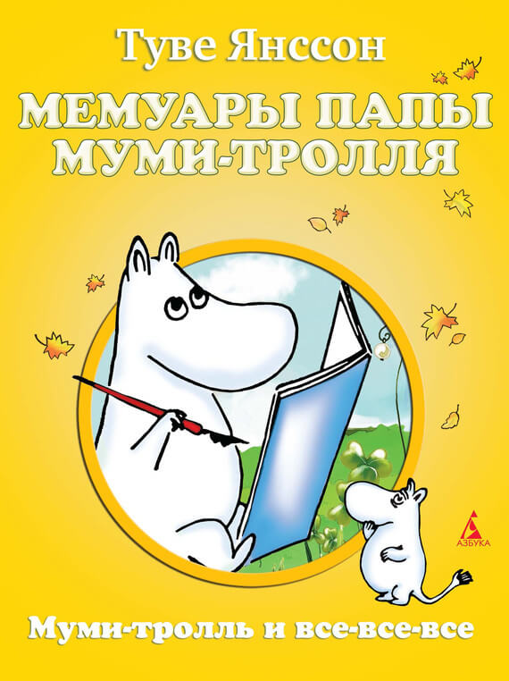 """Cкачать """"Мемуары папы Муми-тролля"""" бесплатно"""