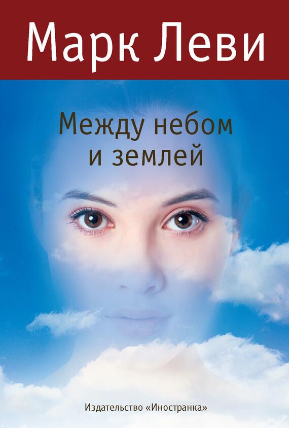 """Cкачать """"Между небом и землей"""" бесплатно"""