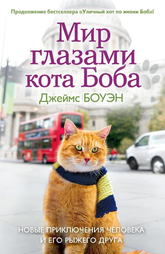"""Cкачать """"Мир глазами кота Боба. Новые приключения человека и его рыжего друга"""" бесплатно"""
