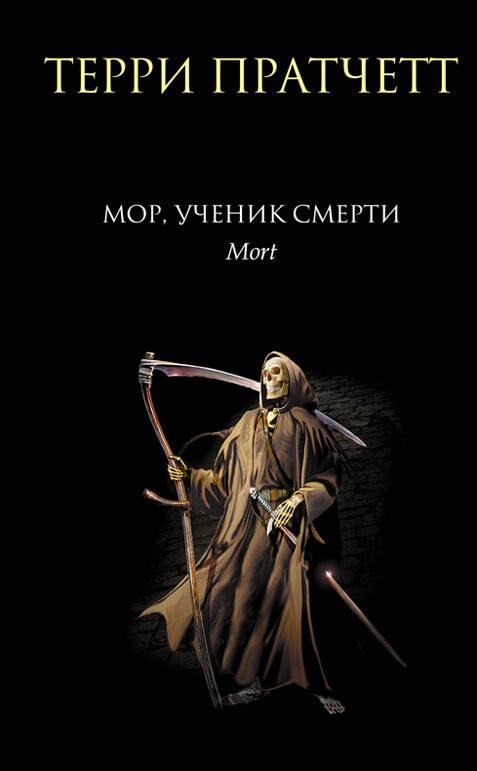 """Cкачать """"Мор, ученик Смерти"""" бесплатно"""