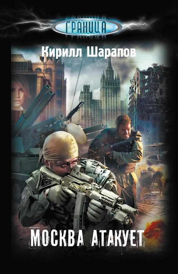Кирилл шарапов fb2 скачать