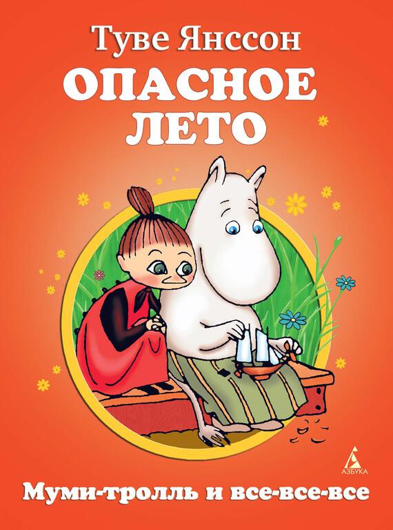 """Cкачать """"Опасное лето"""" бесплатно"""