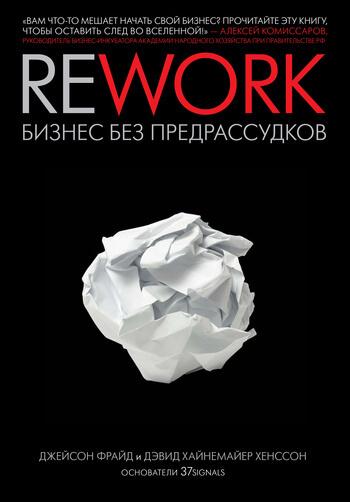 """Cкачать """"Rework: бизнес без предрассудков"""" бесплатно"""