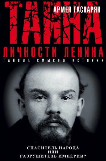 """Cкачать """"Тайна личности Ленина. Спаситель народа или разрушитель империи?"""" бесплатно"""