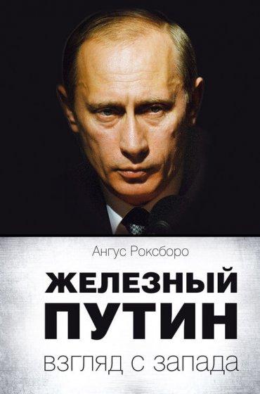 """Cкачать """"Железный Путин: взгляд с Запада"""" бесплатно"""