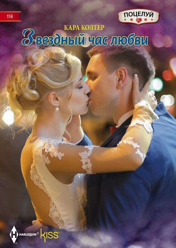 """Cкачать """"Звездный час любви"""" бесплатно"""
