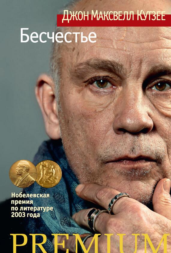 Книга «в ожидании варваров» дж. М. Кутзее купить на ozon. Ru.