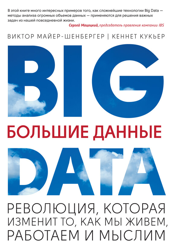 """Cкачать """"Большие данные. Революция, которая изменит то, как мы живем, работаем и мыслим"""" бесплатно"""