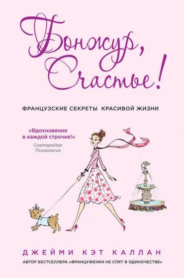 """Cкачать """"Бонжур, Счастье! Французские секреты красивой жизни"""" бесплатно"""