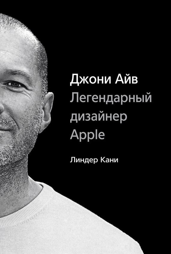 """Cкачать """"Джони Айв. Легендарный дизайнер Apple"""" бесплатно"""