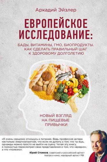 """Cкачать """"Европейское исследование: БАДы, витамины, ГМО, биопродукты. Как сделать правильный шаг к здоровому долголетию"""" бесплатно"""