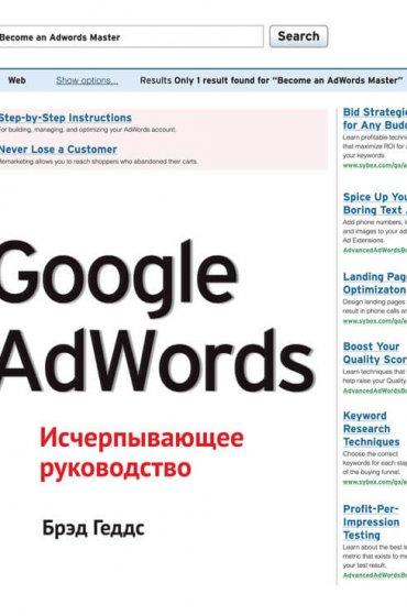 """Cкачать """"Google AdWords. Исчерпывающее руководство"""" бесплатно"""