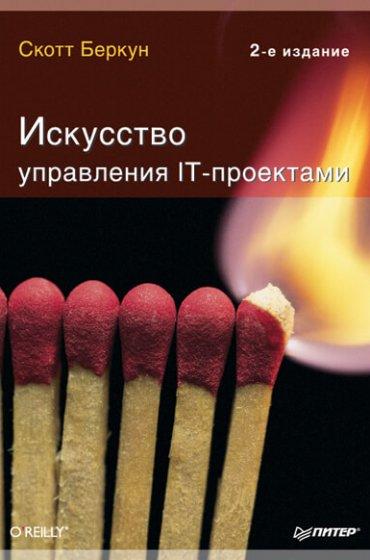 """Cкачать """"Искусство управления IT-проектами"""" бесплатно"""