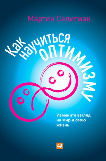 """Cкачать """"Как научиться оптимизму. Измените взгляд на мир и свою жизнь"""" бесплатно"""