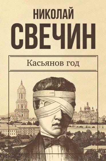 """Cкачать """"Касьянов год"""" бесплатно"""