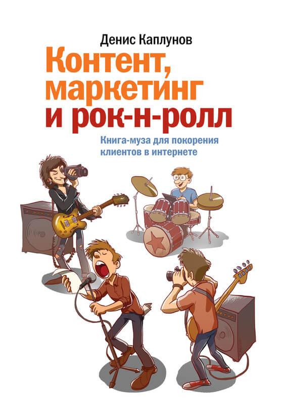 """Cкачать """"Контент, маркетинг и рок-н-ролл. Книга-муза для покорения клиентов в интернете"""" бесплатно"""