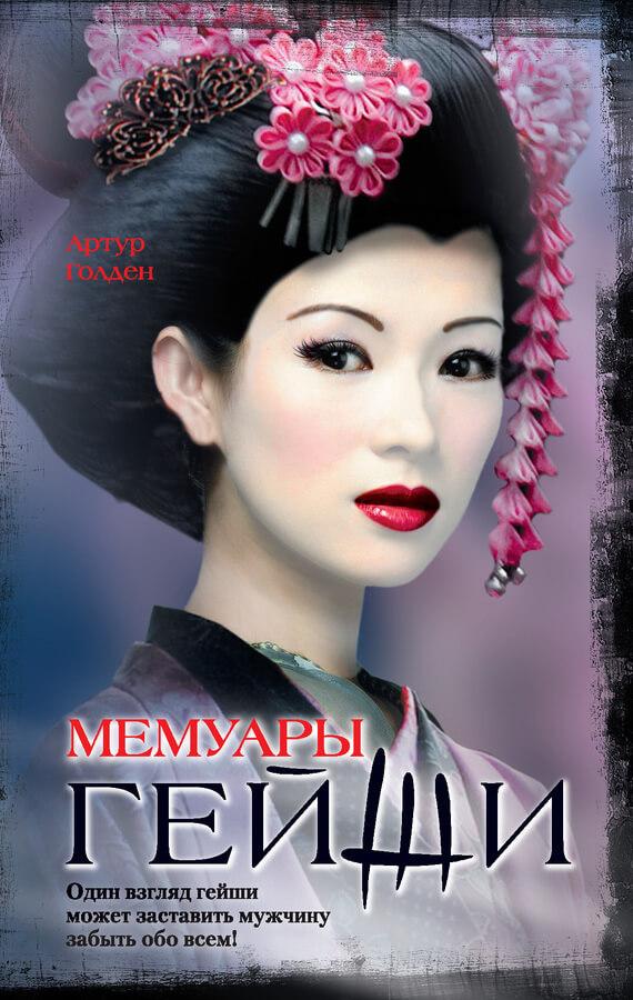 Мемуары гейши скачать fb2 бесплатно