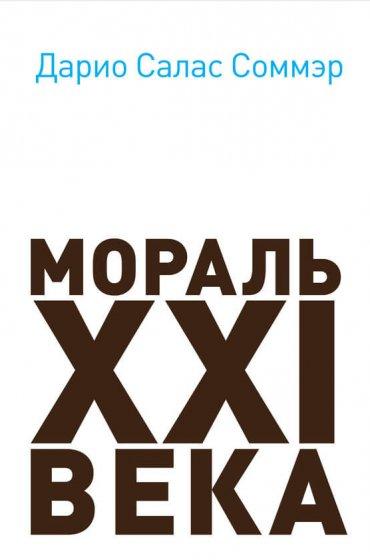 """Cкачать """"Мораль XXI века"""" бесплатно"""