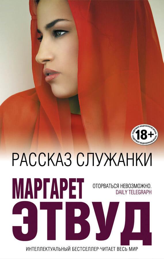"""Cкачать """"Рассказ Служанки"""" бесплатно"""