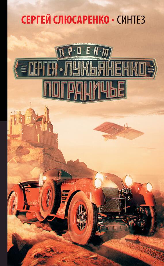 Сергей слюсаренко кубатура сферы скачать fb2