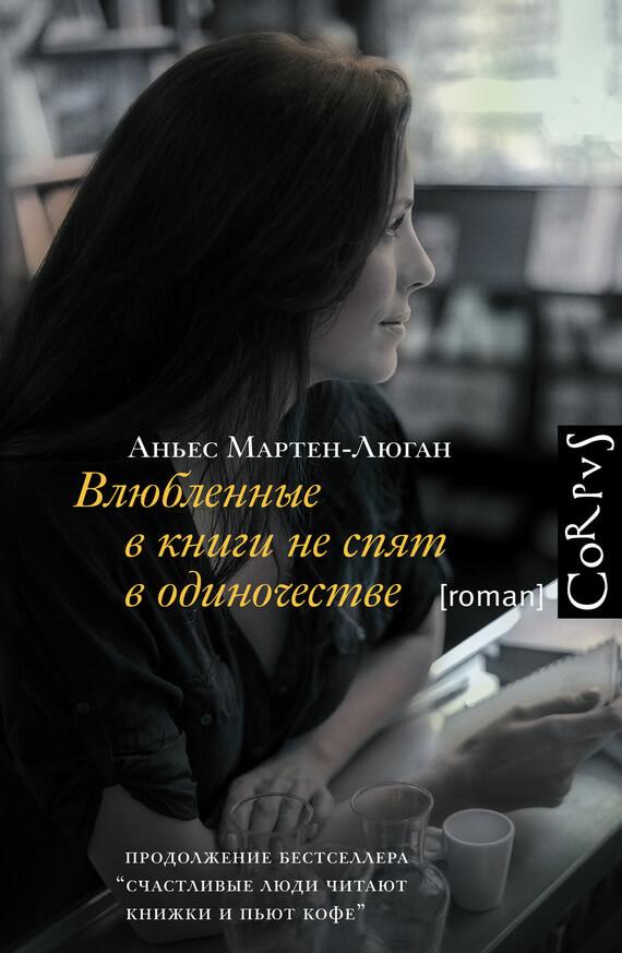 """Cкачать """"Влюбленные в книги не спят в одиночестве"""" бесплатно"""