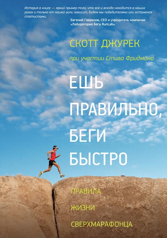 Ешь правильно беги быстро fb2 скачать бесплатно
